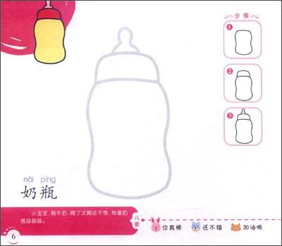《一画就会·儿童简笔画系列:日常用品》(王冬梅)