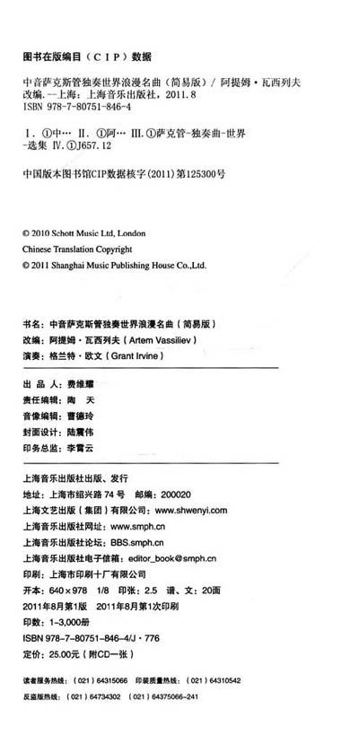 中音萨克斯管独奏世界浪漫名曲(简易版)(附cd光盘1张)