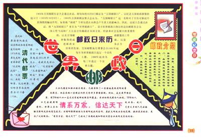 《最新中学生手抄报版式精粹》【摘要 书评 试读】