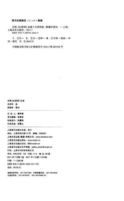 《合唱《红旗颂》总谱(套谱版)》(吕其明