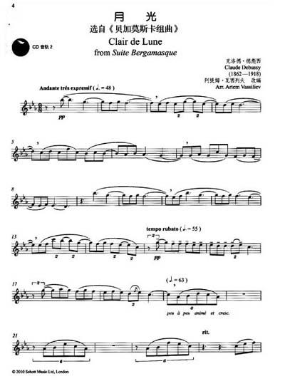 世界经典名曲独奏系列:单簧管独奏世界浪漫名曲(简易版)(附cd光盘1张)