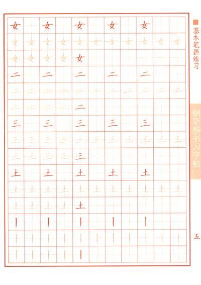 硬笔字帖系列 钢笔楷书习字帖 1