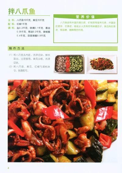"""搭配含理的营养菜谱,这种""""拿来 就用""""的大锅菜将为机关,学校,部队及"""