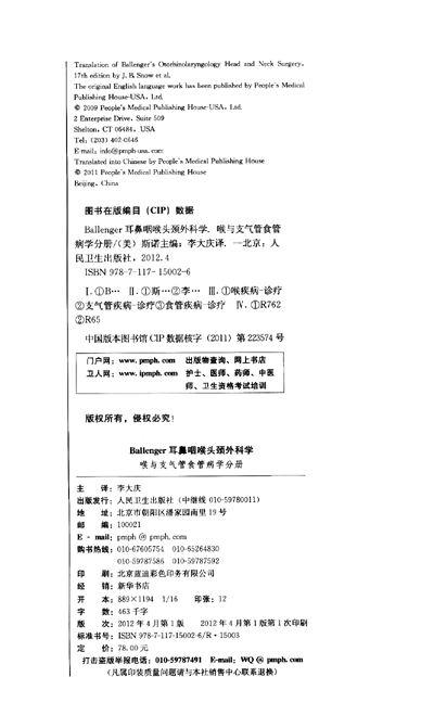 ballenger耳鼻咽喉头颈外科学:喉与支气管食管病学分册(第17版)