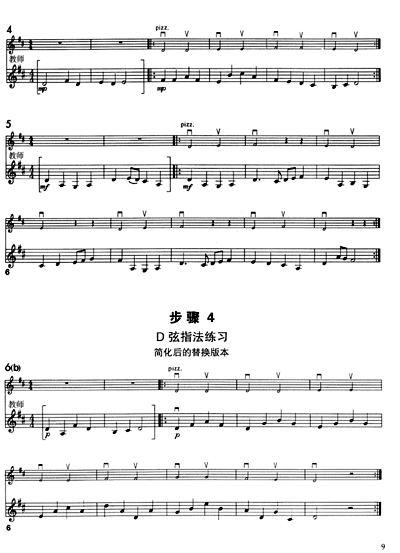 小提琴初级教程谱子