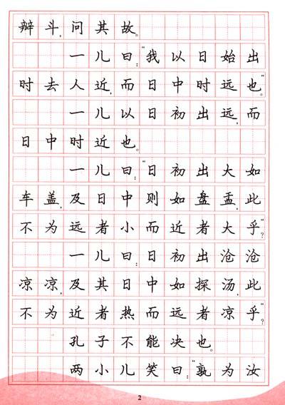小学生硬笔书法练习 写字 6年级下册 新课标