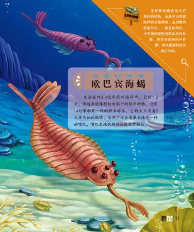 我的动物园·妙趣横生的动物彩色图鉴:史前生物卷