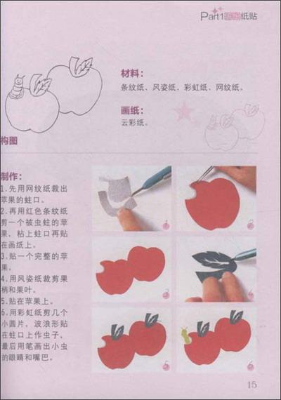 春节书签手工制作图片