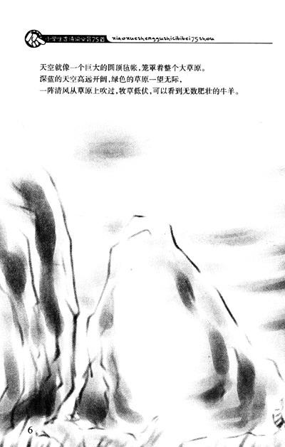 《小学生必读系列·拼音读本:小学生古诗词必背75首图片