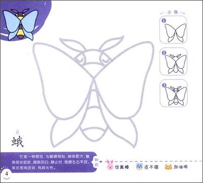 《一画就会·儿童简笔画系列:动物2》【摘要