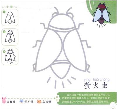 《一画就会·儿童简笔画系列:动物1》【摘要