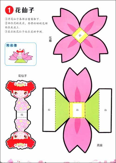 《diy儿童益智手工(4)》(曾平)【摘要