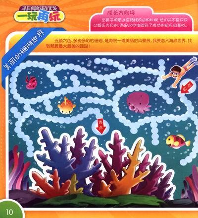 大树迷宫简笔画图片