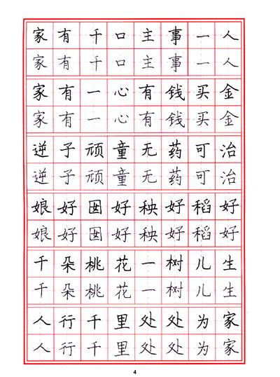 小学生常用词语_小学生常用词语手册2
