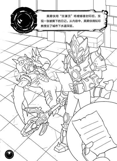 黑犀铠甲怎么画_