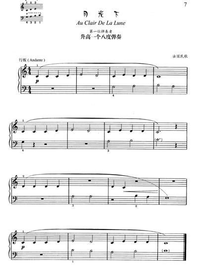 钢琴曲推荐