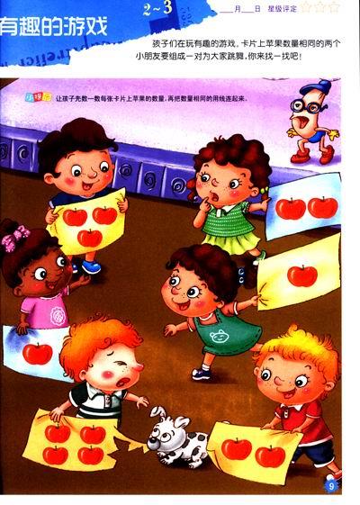 《幼儿经典数学游戏(2~3岁)》【摘要