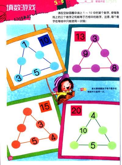 幼儿经典数学游戏(5~6岁)