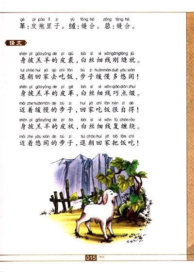 小雅鹿鸣吟诵古筝谱子