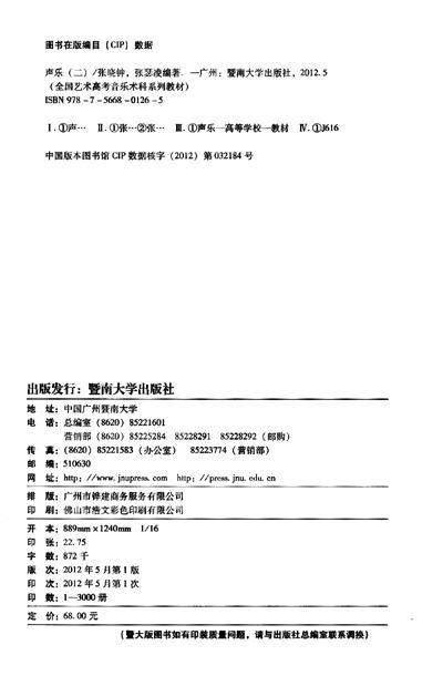 月亮湾湾照九州简谱