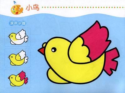 《小海星:小太阳幼儿园涂色画(2)》()【摘要图片
