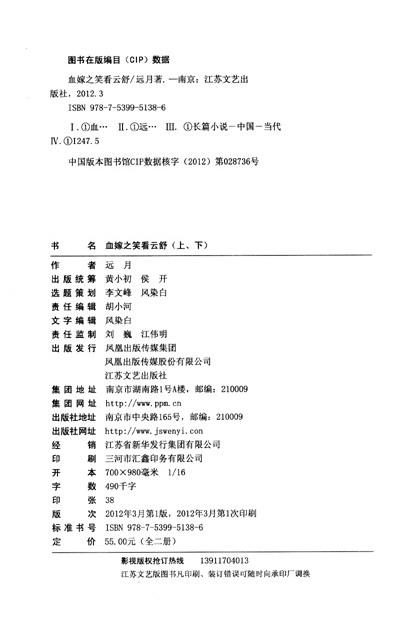 《血嫁之笑看云舒(签名本)(套装全2册)》(远月)