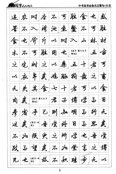 李放鸣 钢笔书法字帖-分解训练