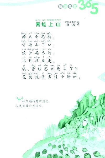 范承晖) 4月儿歌