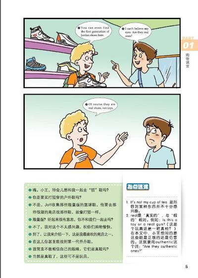 英语日常情景对话材料【相关词_ 小学英语日常