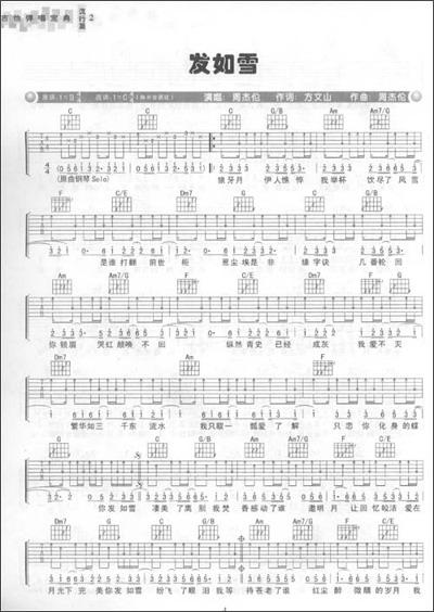 韩磊 你是我的家 歌谱-命运是你家吉他谱简单版