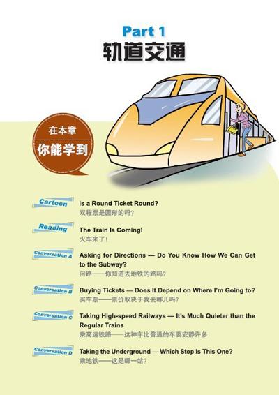 地王大厦课本封面