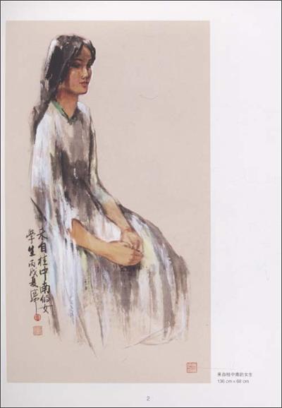 侗族美女手绘插画
