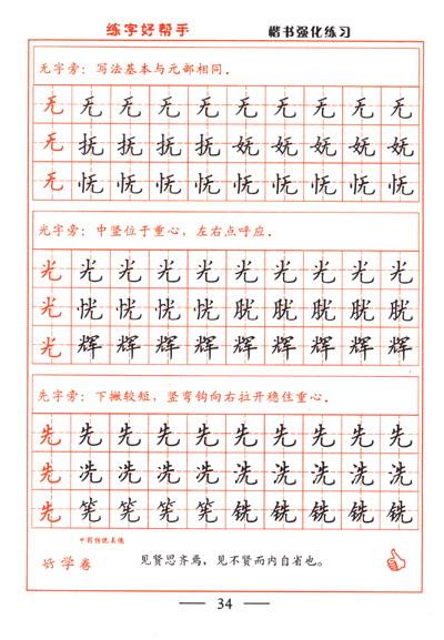 《练字好帮手硬笔描摹字帖·楷书强化练习:楷书》