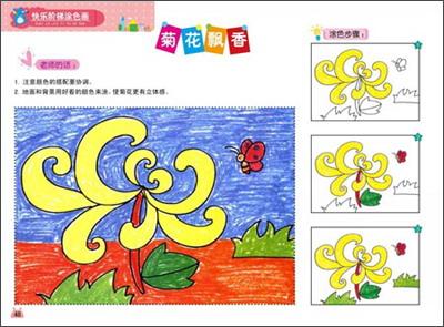 优秀传统文化儿童画