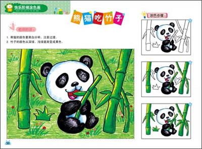 熊猫吃竹子的画_大熊猫吃竹子简笔画_熊猫吃竹子儿