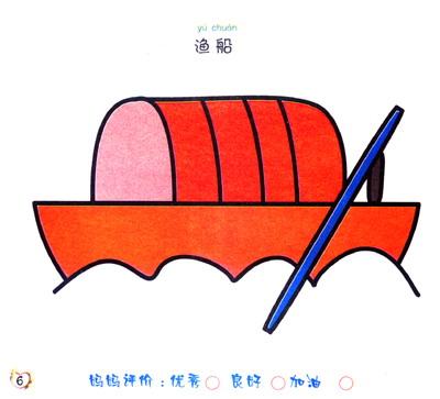 《儿童启蒙学画填色训练·小宝宝学画画:交通兵器》
