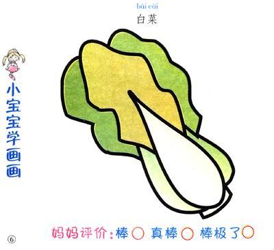 《儿童启蒙学画填色训练·小宝宝学画画:瓜果蔬菜》