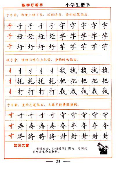 小学生练字字帖楷书 楷书字帖练字 毛笔楷书字帖练字