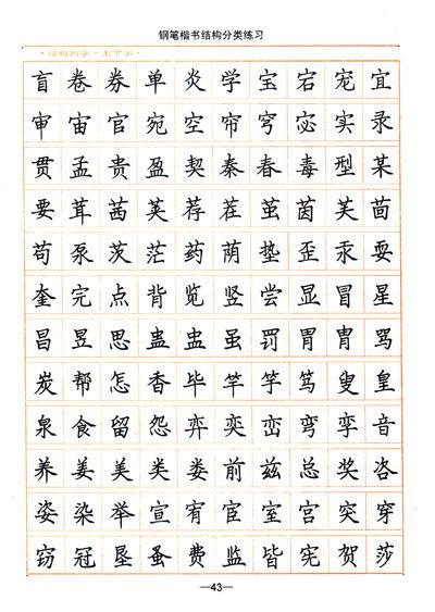 《司马彦字帖:钢笔楷书结构分