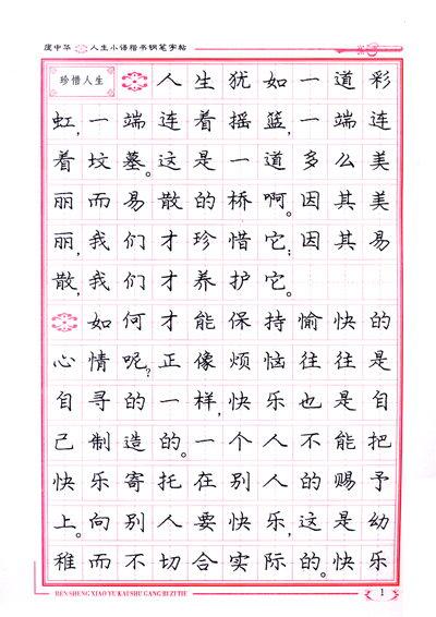 《庞中华字帖:人生小语(楷书)