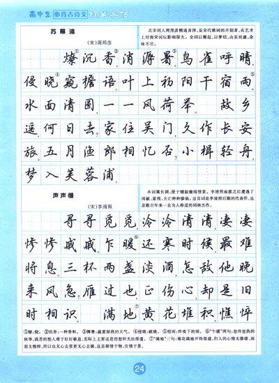钢笔字帖:楷书+行楷图片