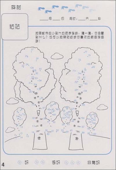 《连线大作战:数字1-100植物王国(附贴画32张)》图片
