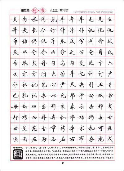 田英章行书7000常用字(第2版)图片