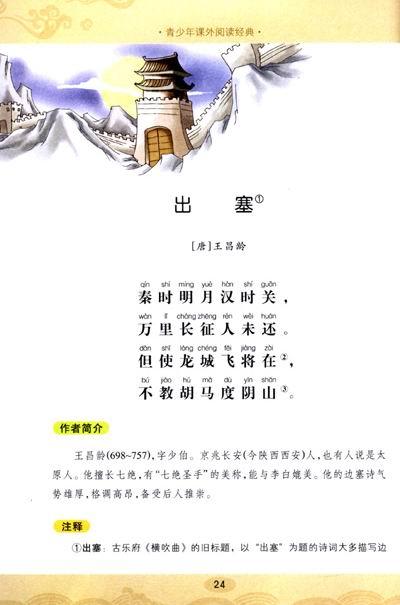 古诗乌衣巷手抄报