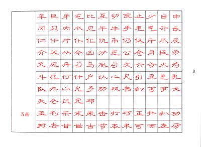 常用汉字隶书篆书对照表(二)【图文】图片
