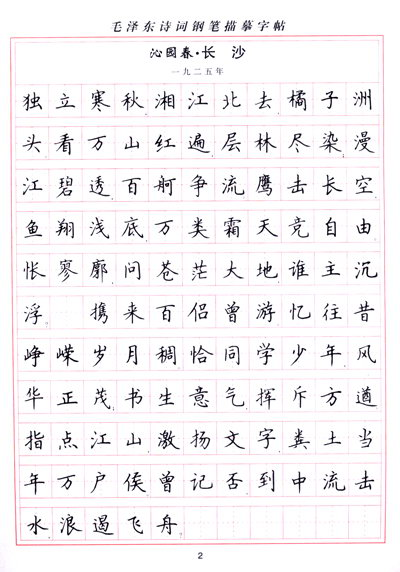 (京东商城) 华夏万卷·毛泽东诗词钢笔描摹字帖:楷书+行楷(第2版)报价图片