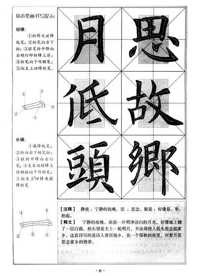 楷书毛笔临摹字帖