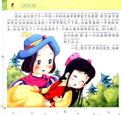 小笨熊典藏·与经典同行系列:格林童话(附光盘1张)