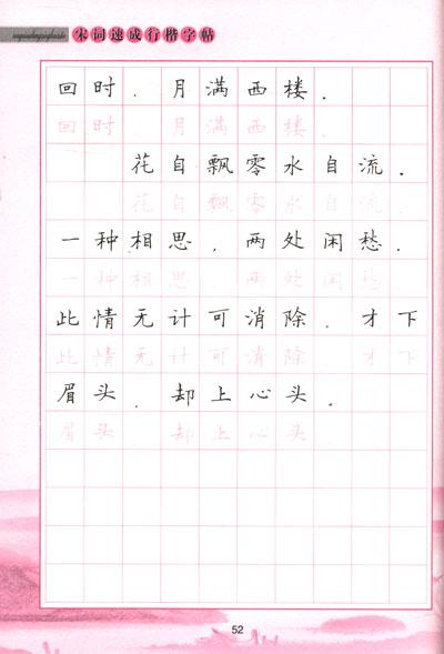 跟我学硬笔书法 宋词速成行楷字帖