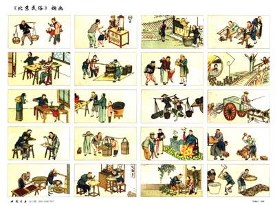 《《北京民俗》烟画》【摘要